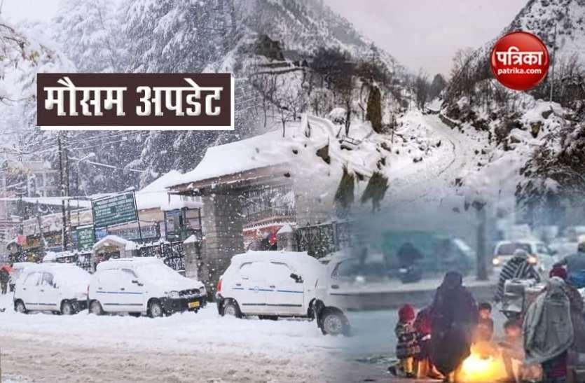 Weather Forecast: पहाड़ों पर बारिश और बर्फबारी को लेकर येलो अलर्ट जारी, उत्तर भारत में और लुढ़केगा पारा