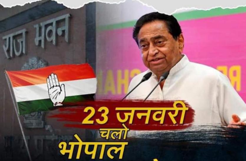 किसानों का समर्थन: कल राजभवन का घेराव करेगी कांग्रेस, कमलनाथ ने पूर्व मंत्रियों को सौंपी जिम्मेदारी