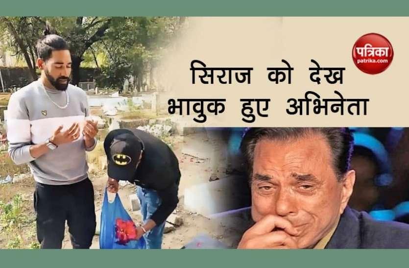 भारतीय क्रिकेटर सिराज को पिता की कब्र पर देख इमोशनल हुए Dharmendra, ट्वीट कर बोलें- 'तुम पर गर्व है'