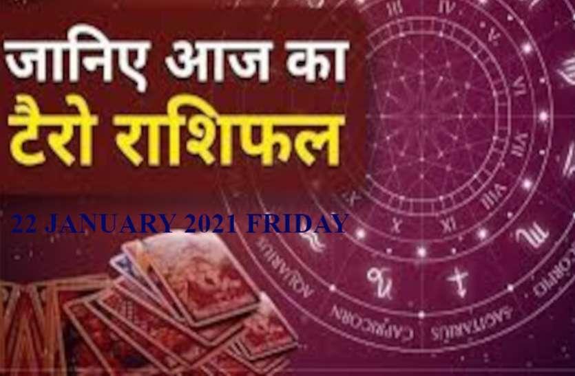 Aaj Ka Tarot Rashifal 22 January 2021 इन राशियों के कार्ड करा रहे फाइनेंशियल ग्रोथ