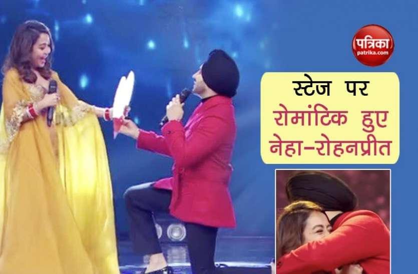 एक बार फिर रोहनप्रीत सिंह ने किया Neha Kakkar ने किया प्रपोज, रिंग पहनाते हुए रोमांटिक फोटोज हुईं वायरल