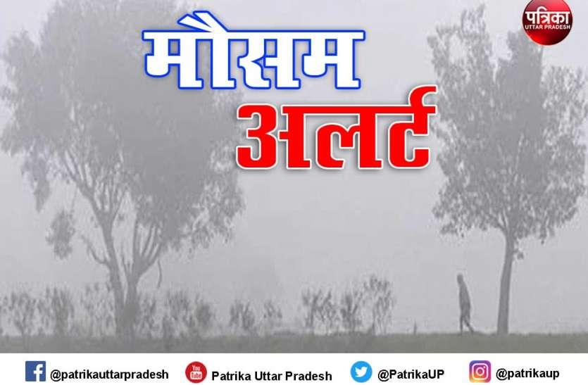 UP Top News : उत्तर प्रदेश में ठंड का सितम जारी, 23 और 27 जनवरी का मौसम अलर्ट जारी