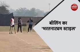 युवराज सिंह ने शेयर किया भरतनाट्यम स्टाइल में गेंदबाजी का Video, देखकर रोक नहीं पाएंगे अपनी हंसी