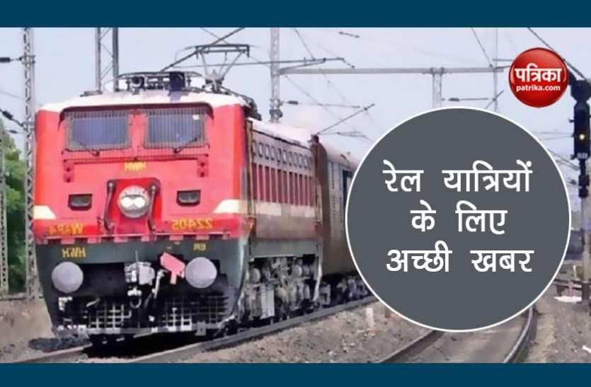 Inidan Railways की नई पहल, अब यात्रियों को मिलने जा रही है ये खास सुविधा