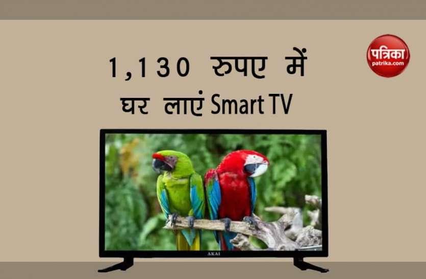 मात्र 1,130 रुपए में घर लाएं Smart TV, मिल रही है बंपर छूट, यहां जानें पूरी डिटेल
