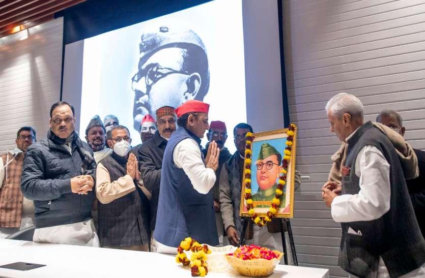 अखिलेश यादव ने नेता सुभाष चंद्र बोस की 125वीं जयंती मनाई