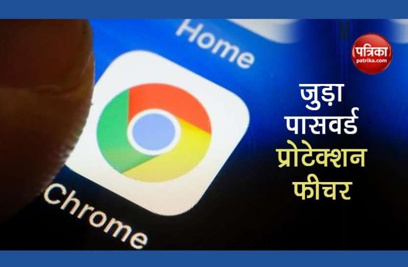 Google Chrome में जुड़ा नया फीचर, कमजोर पासवर्ड की पहचान कर बचाएगा साइबर अटैक से, यहां जानें कैसे करें अपडेट