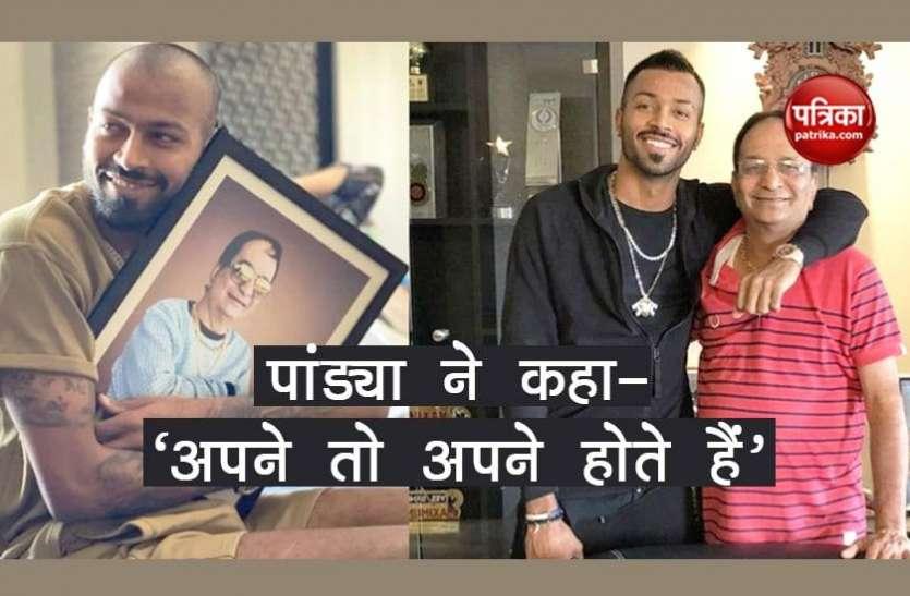 पिता को याद कर फिर भावुक हुए हार्दिक पांड्या, शेयर किया इमोशनल वीडियो हुआ वायरल