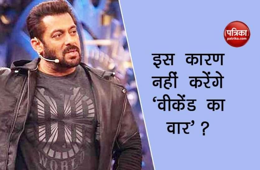 Bigg Boss 14: क्या Salman Khan ने नहीं शूट किया Weekend Ka Vaar? बड़ी वजह आई सामने