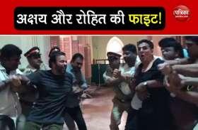 जब अक्षय कुमार और रोहित शेट्टी के बीच हो गई हाथापाई, देखें वीडियो