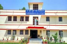मत्स्य यूनिवर्सिटी में इस बार भी लेटलतीफी, प्रमोट प्रमाण पत्र में बृज यूनिवर्सिटी से और परीक्षा आवेदनों में राजस्थान यूनिवर्सिटी से पिछड़ी