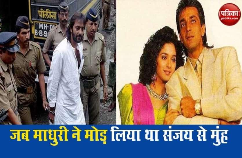 शादीशुदा होने के बाद भी माधुरी दीक्षित के दीवाने हो गए थे Sanjay Dutt, जेल जाने पर एक्ट्रेस ने मोड़ लिया था मुंह