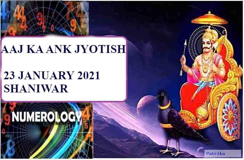 Numerology Today 23 January 2021 मूलांक 2 के लिए श्रेष्ठ दिन, इन्हें सब कुछ दे सकते हैं शनिदेव