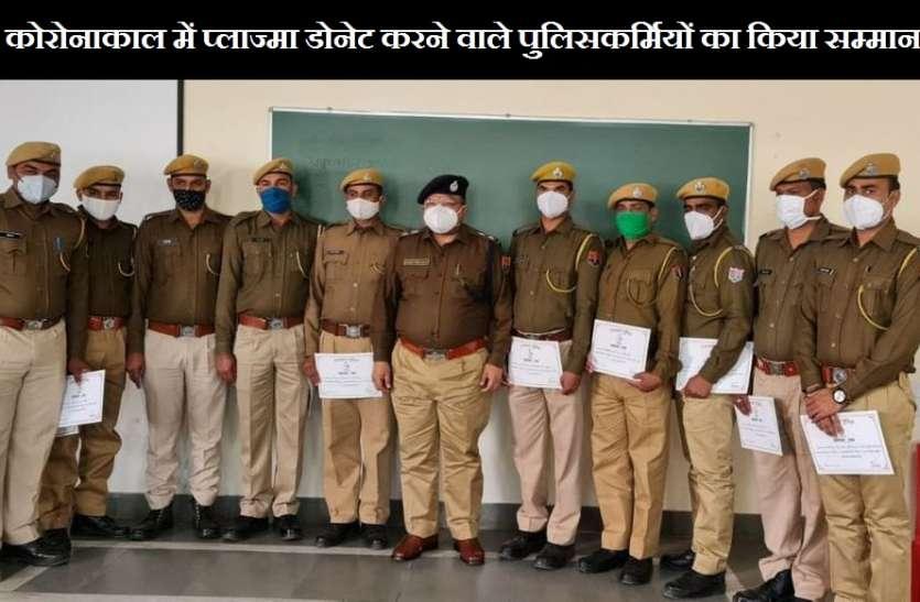 कोविड-19 के दौरान प्लाज्मा डोनेशन करने वाले पुलिसकर्मियों का किया सम्मान