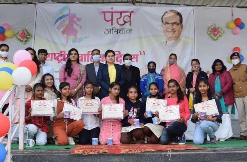 बालिका दिवस पर बेटियों का किया सम्मान