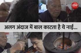VIDEO: अलग अंदाज में बाल काटता है यह बुजुर्ग नाई, पिछले 70 सालों से कर रहा है ऐसा