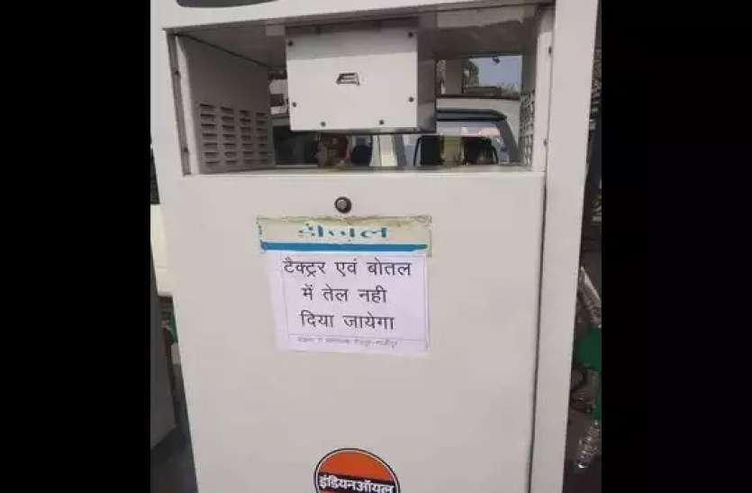 सरकार का फरमान: किसानों की परेड में जाने वाले ट्रैक्टर को पेट्रोल पंपों पर नहीं मिलेगा डीजल