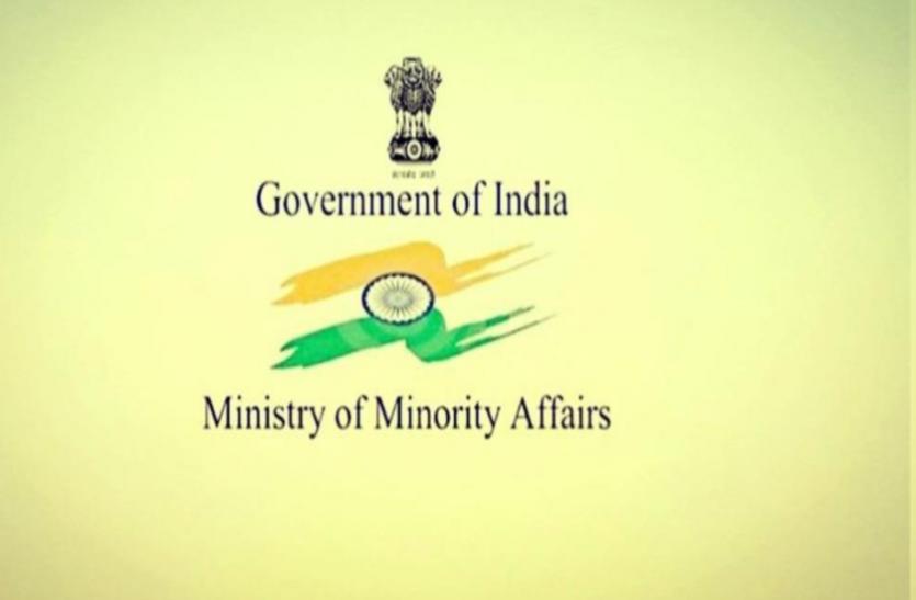 अल्पसंख्यक वर्ग के लिए 4 परियोजनाओं को स्वीकृति, केन्द्र सरकार ने जारी की पहली किस्त