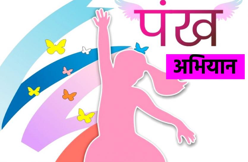 राष्ट्रीय बालिका दिवस: एमपी में आज से शुरू होगा पंख अभियान, 435 आंगनवाड़ी का लोकार्पण भी करेंगे सीएम