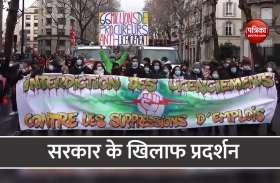 VIDEO: फ्रांस में सरकार के खिलाफ बेरोजगारों का प्रदर्शन, राजधानी पेरिस में निकाला मार्च
