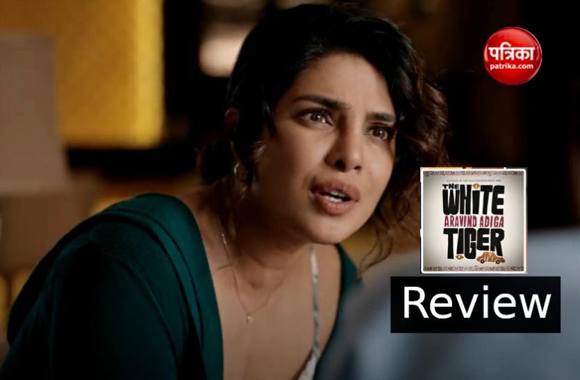 The White Tiger Review : सामाजिक भेदभाव और भ्रष्टाचार पर तीखे तेवर वाली फिल्म