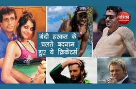 अपनी गंदी हरकतों के चलते बदनाम हुए क्रिकेट की दुनिया के ये 5 दिग्गज, नाम जानकर रह जाएंगे दंग