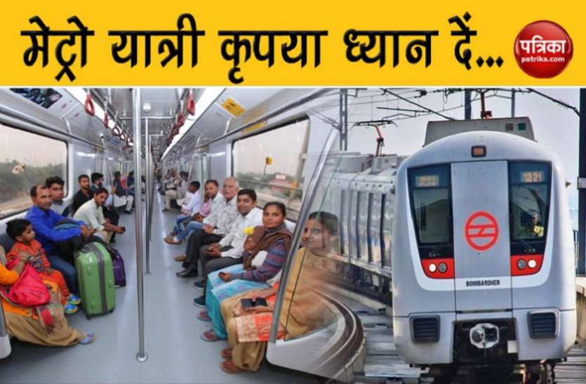 यात्रीगण कृपया ध्यान दें...26 जनवरी को बंद रहेंगे दिल्ली मेट्रो के ये स्टेशन