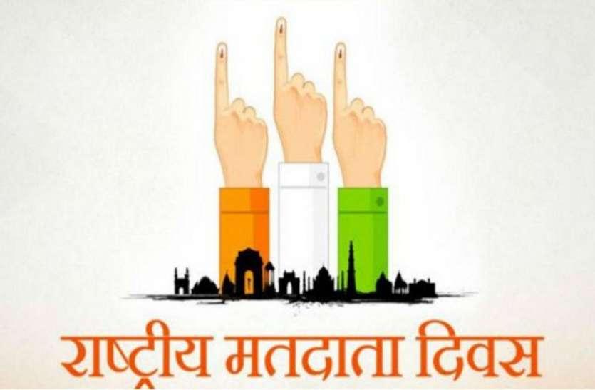 25 जनवरी को स्कूलों में मनाया जाएगा राष्ट्रीय मतदाता दिवस