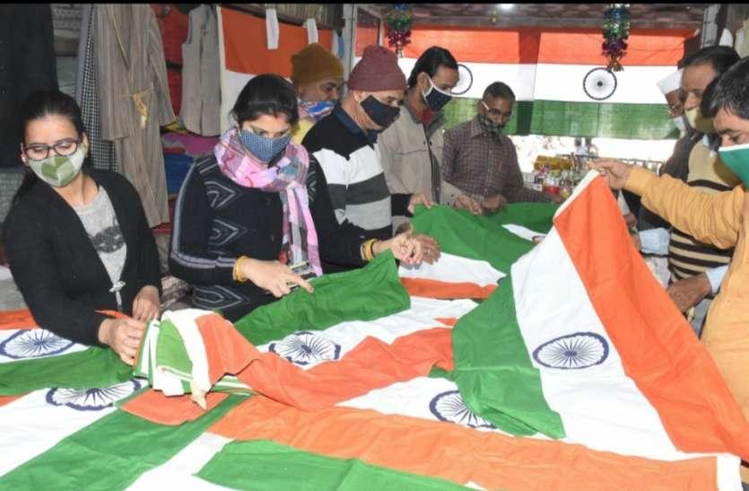 ध्वजारोहण के साथ मनाया जाएगा गणतंत्र दिवस