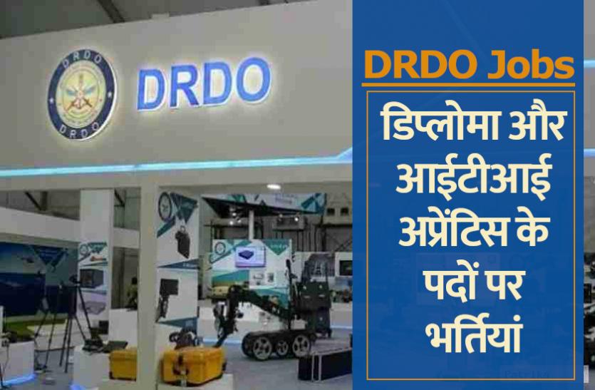 DRDO Recruitment 2021: डिप्लोमा और आईटीआई अप्रेंटिस के पदों पर निकली भर्तियां, यहां से करें अप्लाई