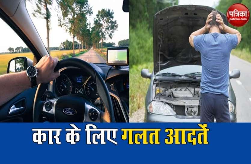 इन आदतों से आप कर रहे हैं अपनी कार को बेकार