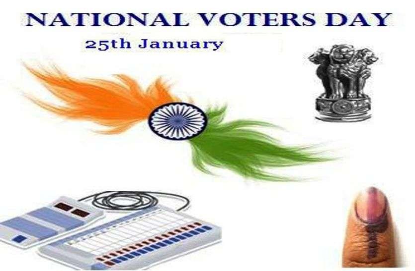 National Voters' Day :  उत्कृष्ठ कार्य करने वाले सम्मानित