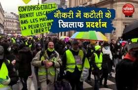 VIDEO: नौकरी कटौती के खिलाफ पेरिस में प्रदर्शन, प्रदर्शनकारियों ने नेशनल असेंबली की ओर निकाला मार्च