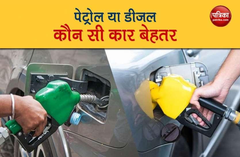 Petrol or Diesel: कौन से फ्यूल वाली कार रहेगी आपकी जेब पर हल्की, ऐसे जानें