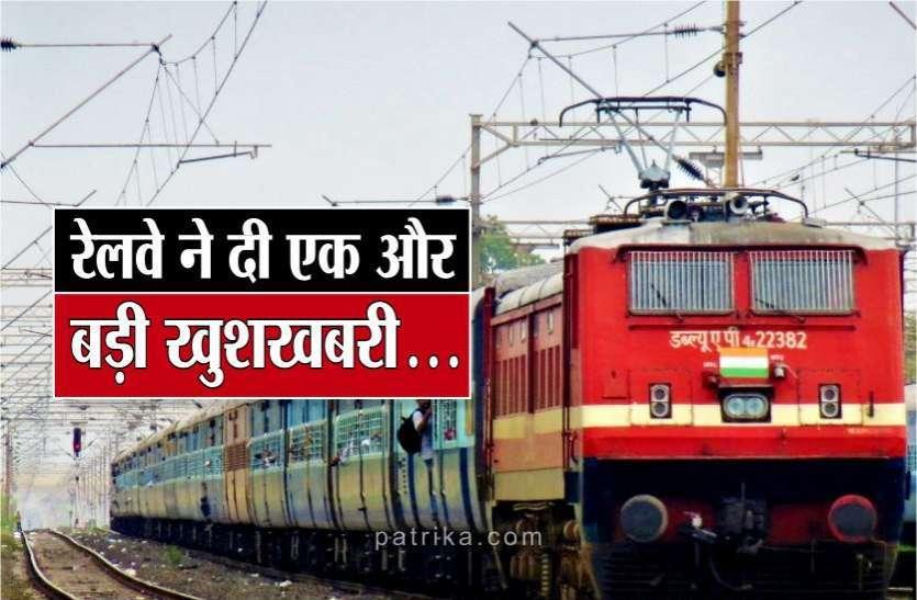 रेलवे में फिर से मिलेंगी ये सुविधाएं, इन्हें किराये में भी मिलेगी रियायत
