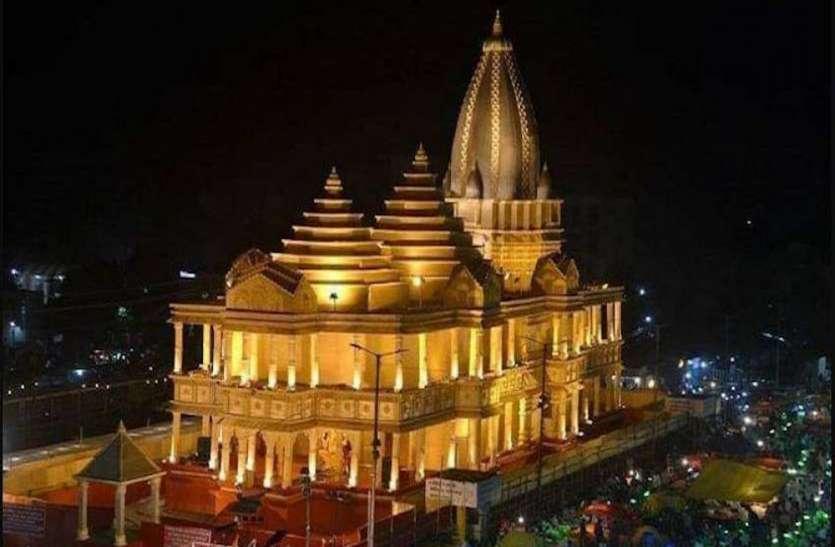 राम जन्मभूमि मंदिर निर्माण के लिए मुसलमानों ने दी समर्पण राशि, किया 21 हजार तक का दान