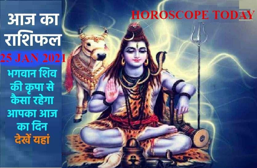 Horoscope Today 25 January 2021 कर्क-सिंह वालों को धनलाभ, 9 राशियों के लिए अच्छा दिन, जानें आपको क्या सौगात देंगे शिवजी