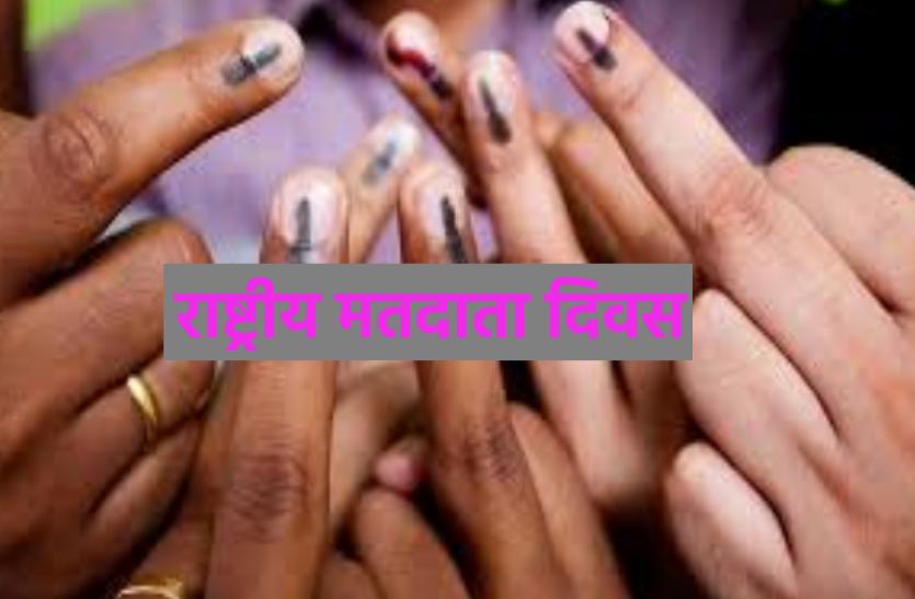 राष्ट्रीय मतदाता दिवस: जानें आपके प्रदेश में कुल कितने वोटर्स, क्यों मनाया जाता है मतदाता दिवस