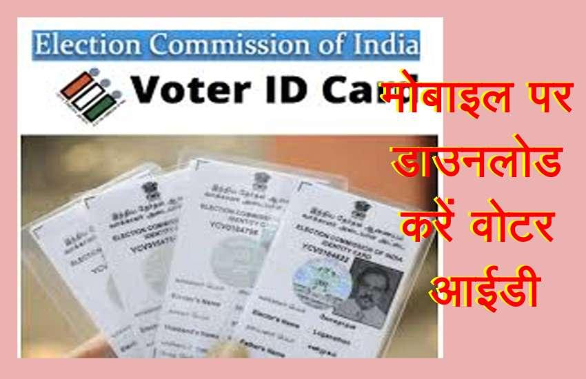 voter_id_card_1.jpg
