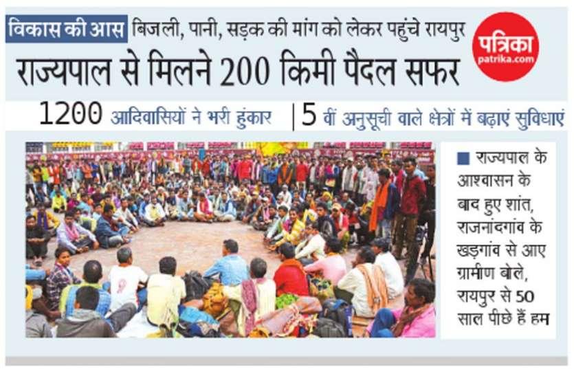 1200 आदिवासी 200 किमी पैदल चलकर पहुंचे रायपुर, राज्यपाल से मांगी बिजली-पानी-सड़क