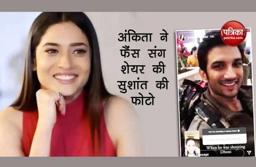 सुशांत को याद कर Ankita Lokhande ने शेयर की अनदेखी तस्वीर, वीडियो कॉल पर बात करता हुआ दिखा कपल