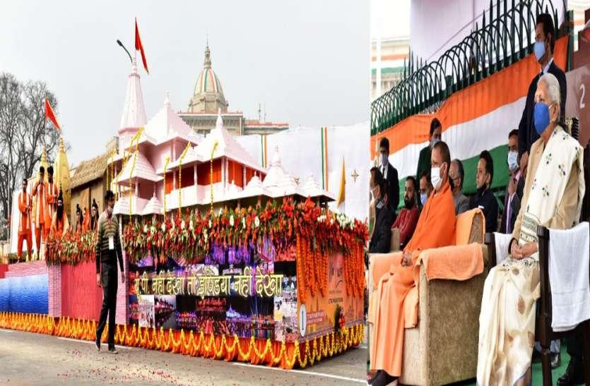 72वां गणतंत्र दिवस पर मुख्यमंत्री व राज्यपाल ने देखी झांकियां, ये रहे शामिल