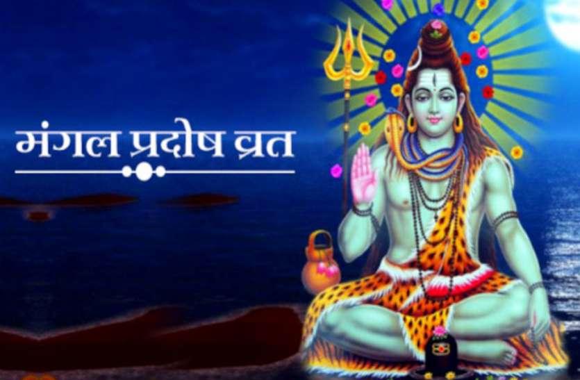 Bhaum Pradosh Vrat 2021 त्रयोदशी पर शाम को क्यों करते हैं शिव पूजा, जानें आज का प्रदोष काल