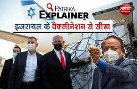 Explainer: इजरायल की टीकाकरण रणनीति से भारत को क्या सीखना चाहिए?