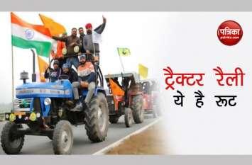 Tractor Rally: 3 जगहों से निकलेगी किसानों की ट्रैक्टर रैली, ड्रोन और सादा वर्दी में पुलिस रहेगी तैनात