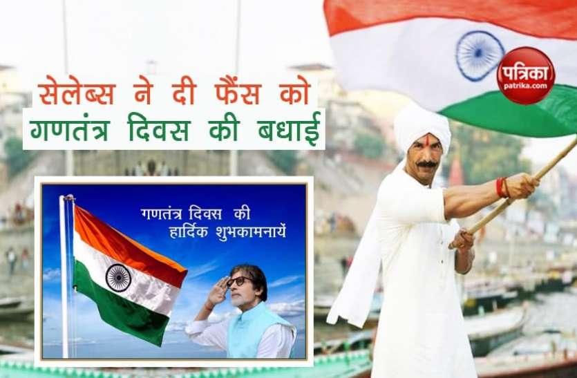 Republic Day 2021: तिरंगे को नमन करते हुए Amitabh Bachchan ने शेयर की तस्वीरें, सेलेब्स ने इस खास अंदाज में दी देशवासियों को बधाई