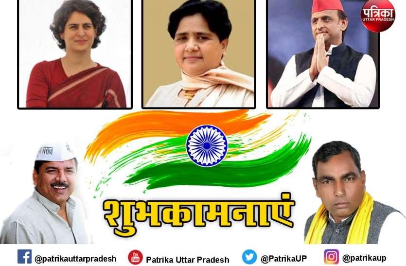 गणतंत्र दिवस पर यूपी की जनता को मायावती, अखिलेश, प्रियंका ने दी बधाईयां और संजय सिंह ने भाजपा सरकार से लगाई गुहार