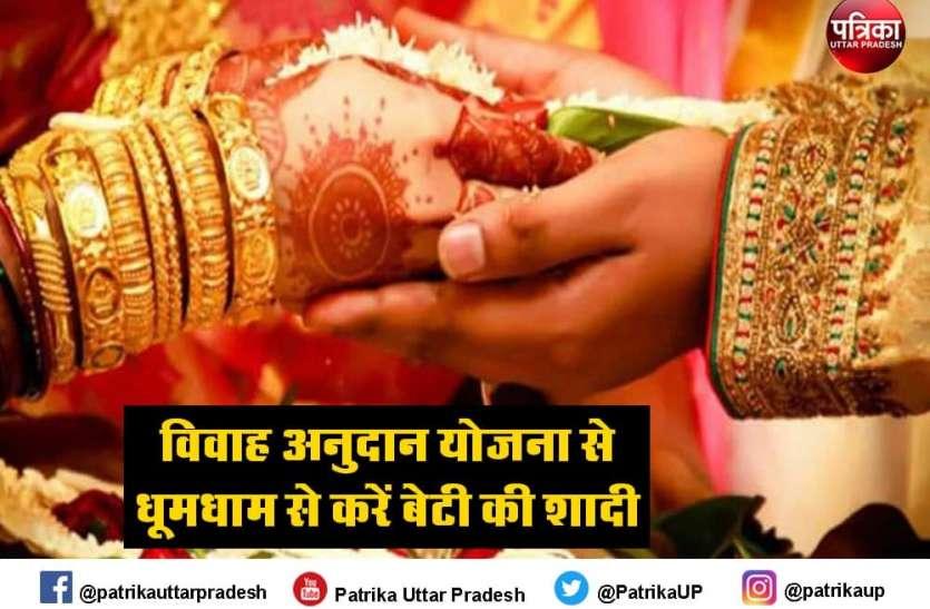 उत्तर प्रदेश विवाह अनुदान योजना में करें आवेदन, बेटी की शादी के लिए सरकार देगी 51 हजार रुपये