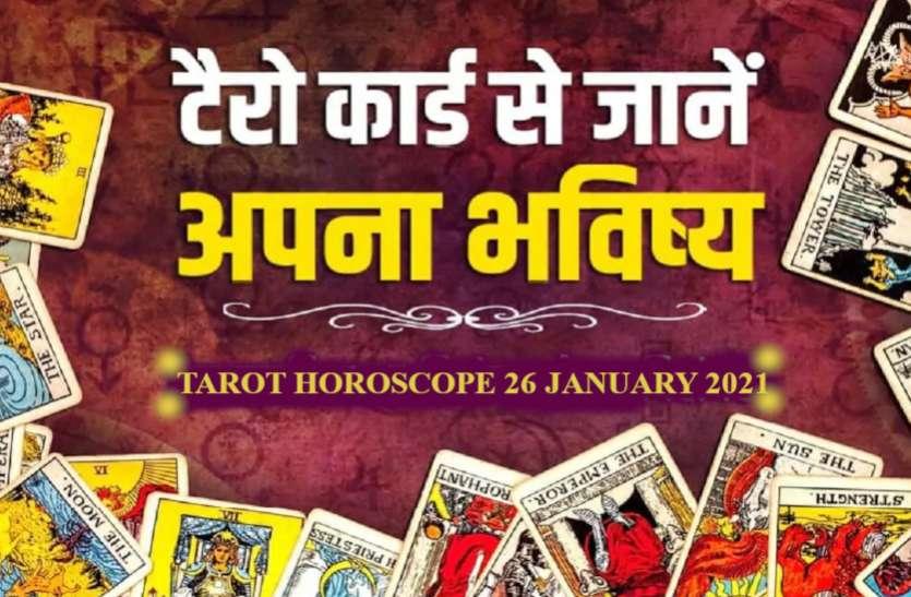 Tarot Horoscope Today 26 January 2021 इन 7 राशिवालों के लिए श्रेष्ठ दिन, सभी काम पूरे करा रहे कार्ड्स