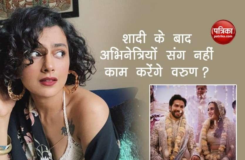 शादी के बाद फीमेल आर्टिस्ट संग काम नहीं करेंगे एक्टर Varun Dhawan, एक्ट्रेस के कमेंट ने खींचा सबका ध्यान